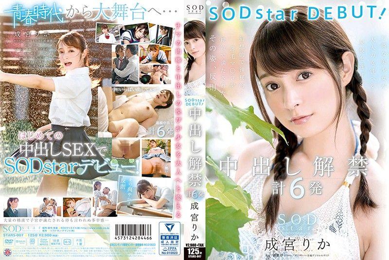 【1stars00007】成宮りか SODstar DEBUT! 中出し解禁 計6発