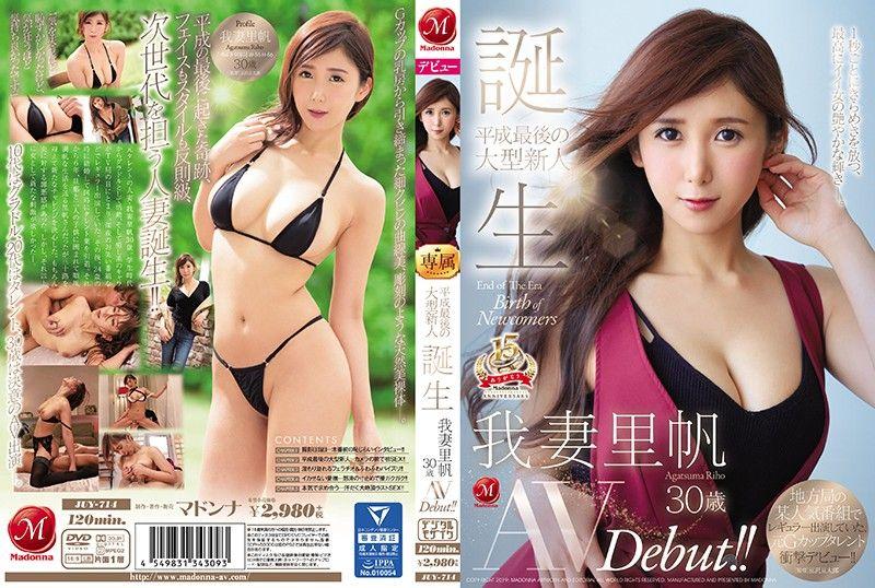【juy00714】平成最後の大型新人 誕生 我妻里帆 30歳 AV Debut!!