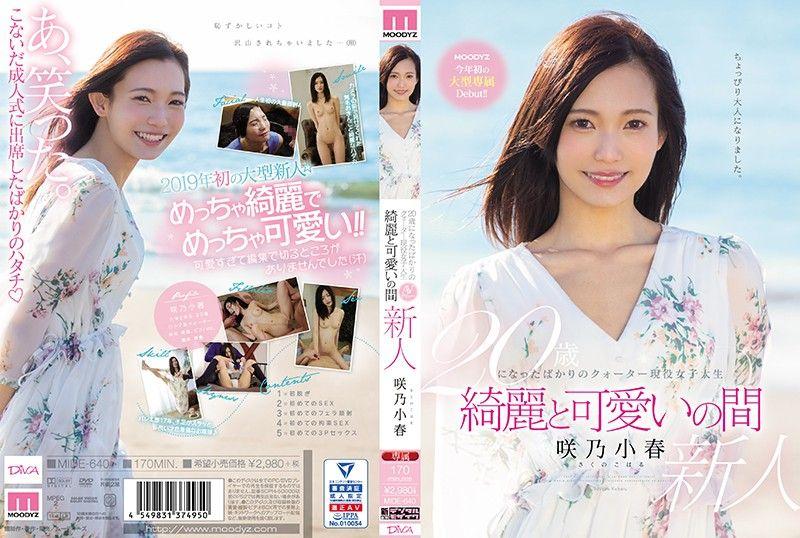 【mide00640】20歳になったばかりのクォーター現役女子大生 綺麗と可愛いの間 咲乃小春