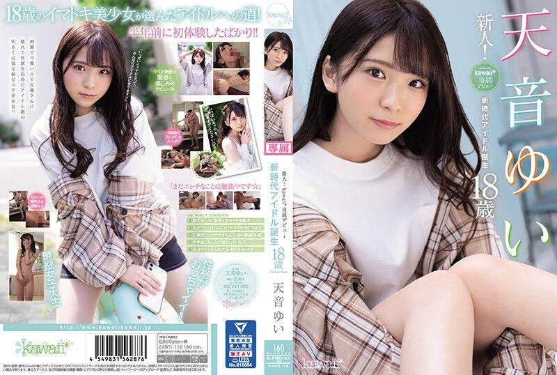 【cawd00112】新人!kawaii*専属デビュ→天音ゆい18歳 新時代アイドル誕生