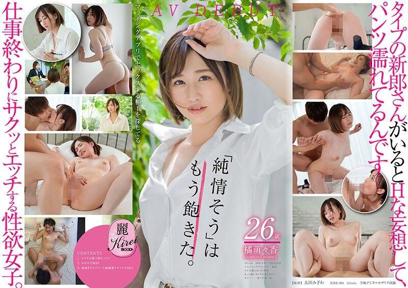 【1kire00004】仕事終わりにサクッとエッチする性欲女子。 26歳 橘萌々香 AV DEBUT