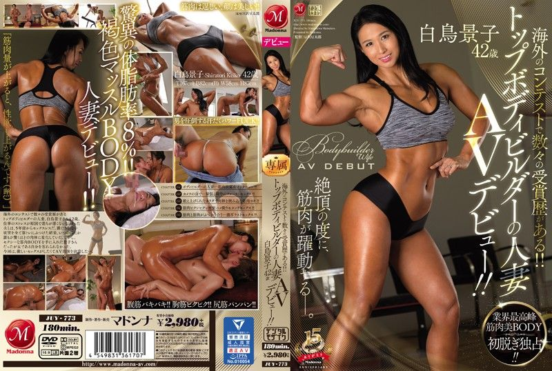 【juy00773】海外のコンテストで数々の受賞歴がある!! トップボディビルダーの人妻 白鳥景子 42歳 AVデビュー!!