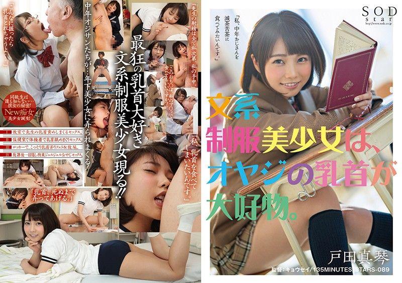 【1stars00089】文系制服美少女は、オヤジの乳首が大好物。 戸田真琴