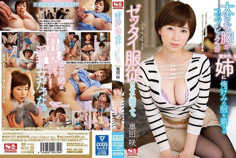 【ssni00271】大きな胸がコンプレックスの彼女の姉に俺好みの服を着させゼッタイ服従させた話です。 奥田咲