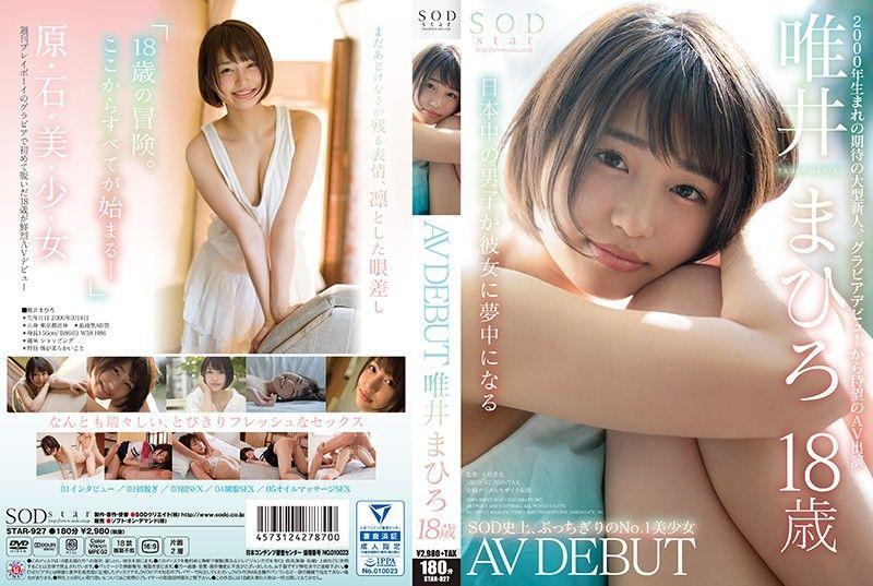 【1star00927】SODstar 唯井まひろ 18歳 AV DEBUT