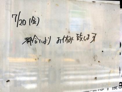 120720(荻窪休業2)