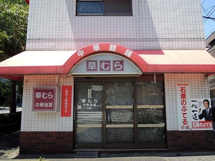 120626(草むら看板)