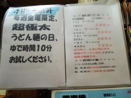 (券売機2)