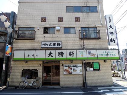 120626(永福町大勝軒看板)