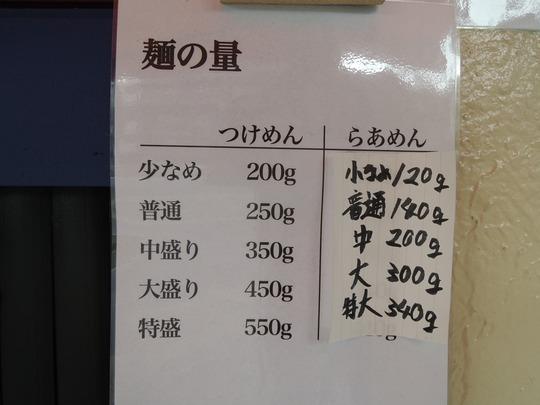 121017(麺量)