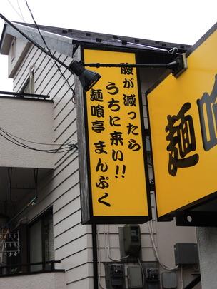(腹が減ったらうちに来い!!)