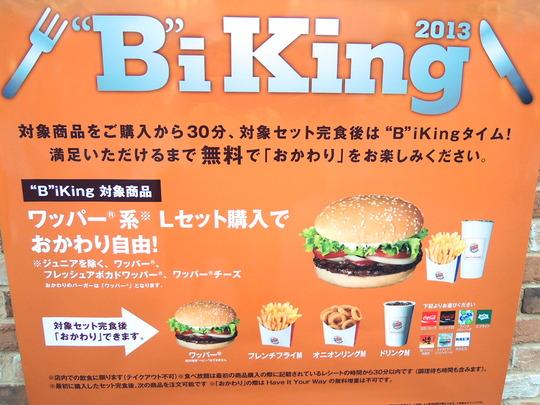 (Biking2)