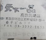 (サービス券2)
