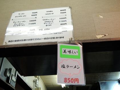120522(メニュー)