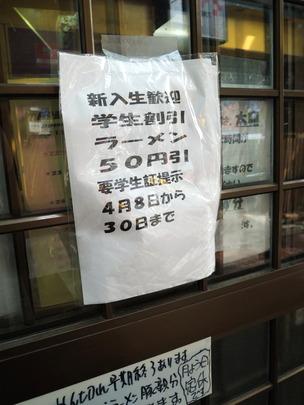 (新入生歓迎)