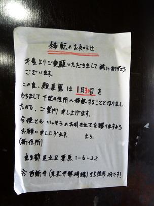(移転のお知らせ)