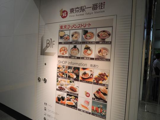 120930(東京ラーメンストリート階段)