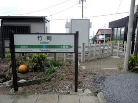 120930(駅2)