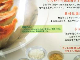 (餃子栄養成分)