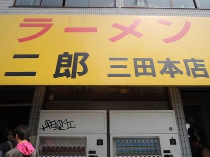 120524(三田看板2)