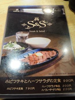 小+サラダ