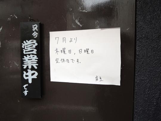 (木日定休)
