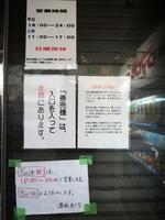(蓮爾入口)