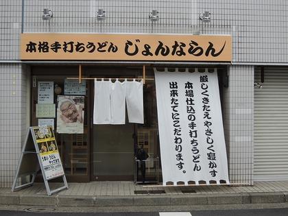 120703(じょんならん看板)