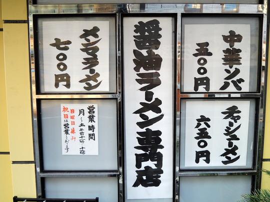 赤坂味一亀戸外観2