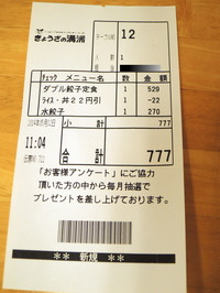 (伝票777)