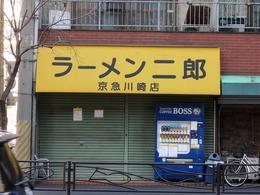 (川崎臨休2)
