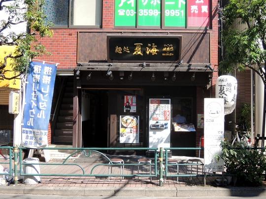 121019(夏海看板)