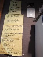 (貼り紙_)