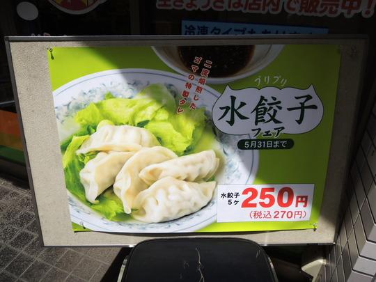 (水餃子)