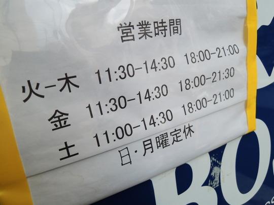 (営業時間)