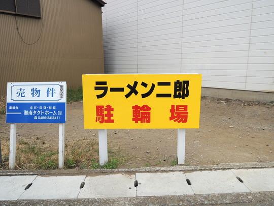 (駐輪場看板)