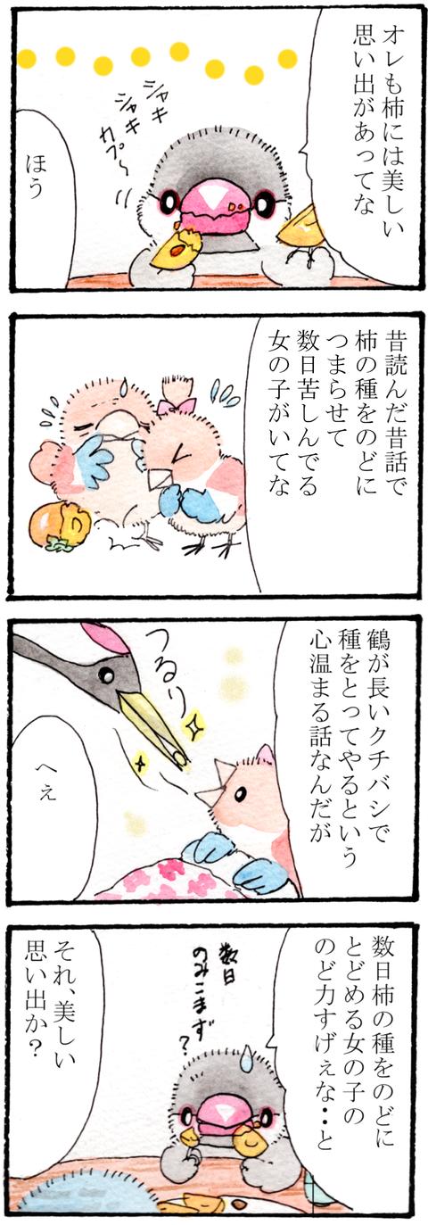 690鶴柿