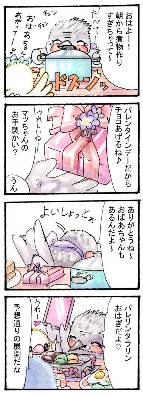 690バレンタインおはぎ