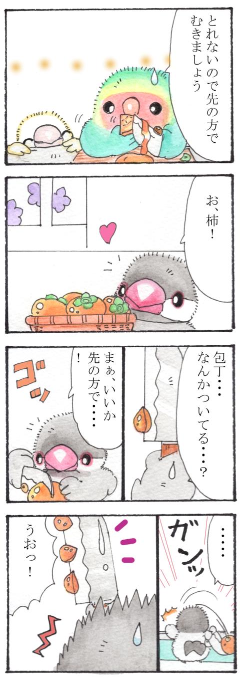 690柿話2