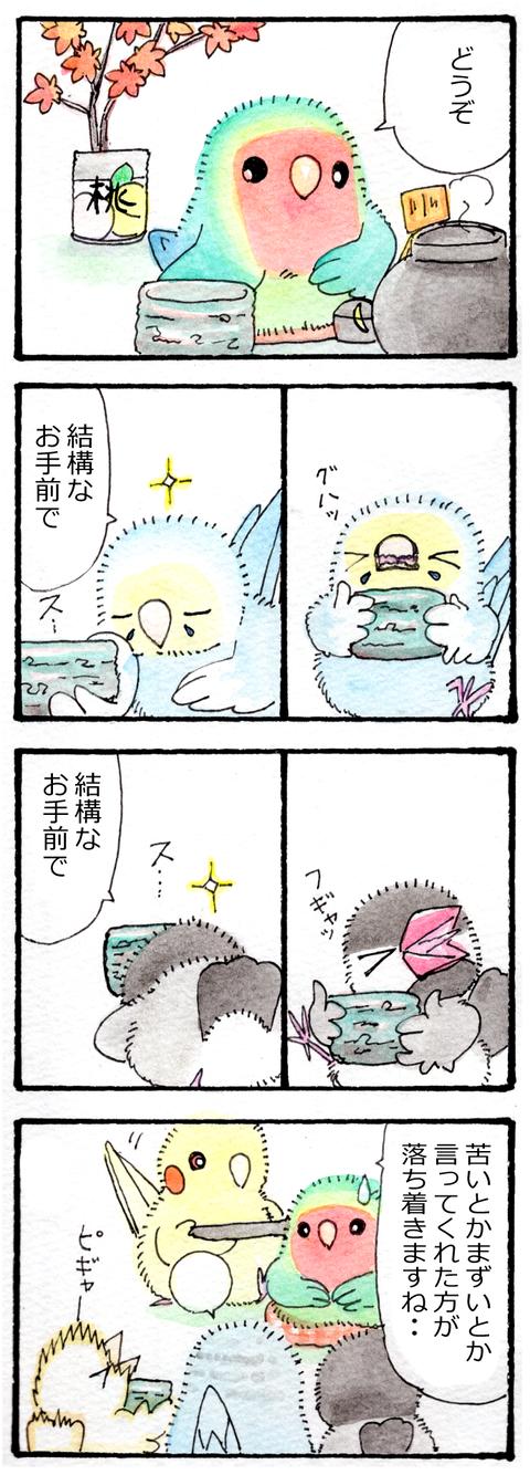 かいどりさん茶席1