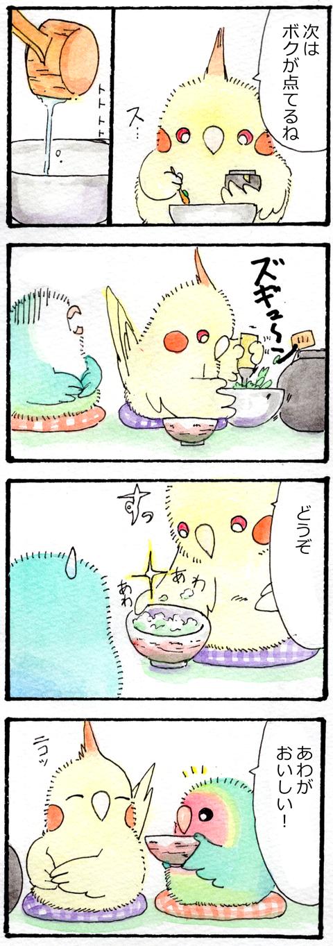 かいどりさん茶席2