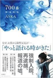 ASKA 700番