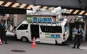 青山繁晴 JR事故