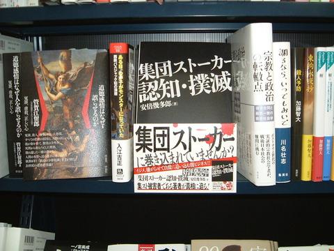 文教堂書店浜松町店