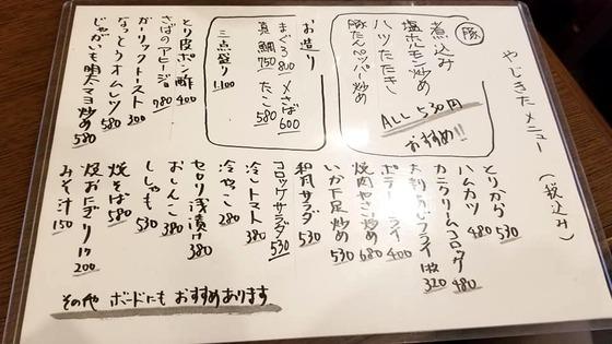 20.02_yajikita012