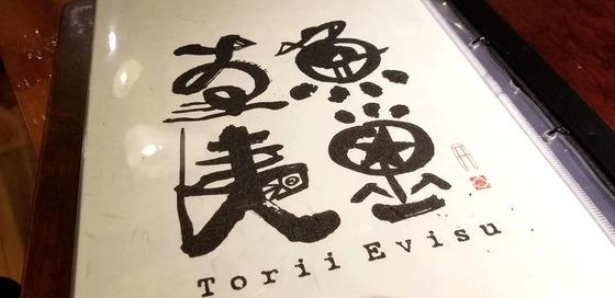 18.10_toriiebisu013