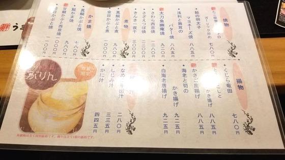 19.10_sushikan011