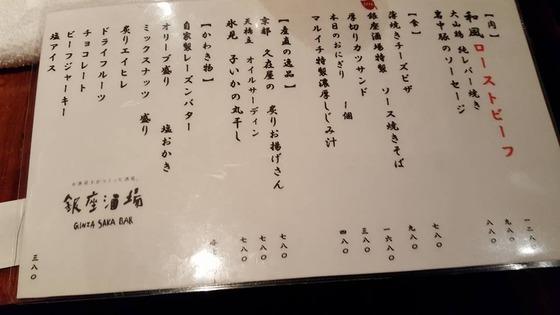 12_ginzasakabar007