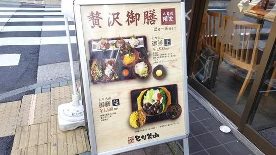 20.02_torikazan000-2
