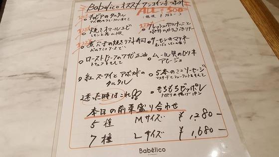 11_Babelico000-2